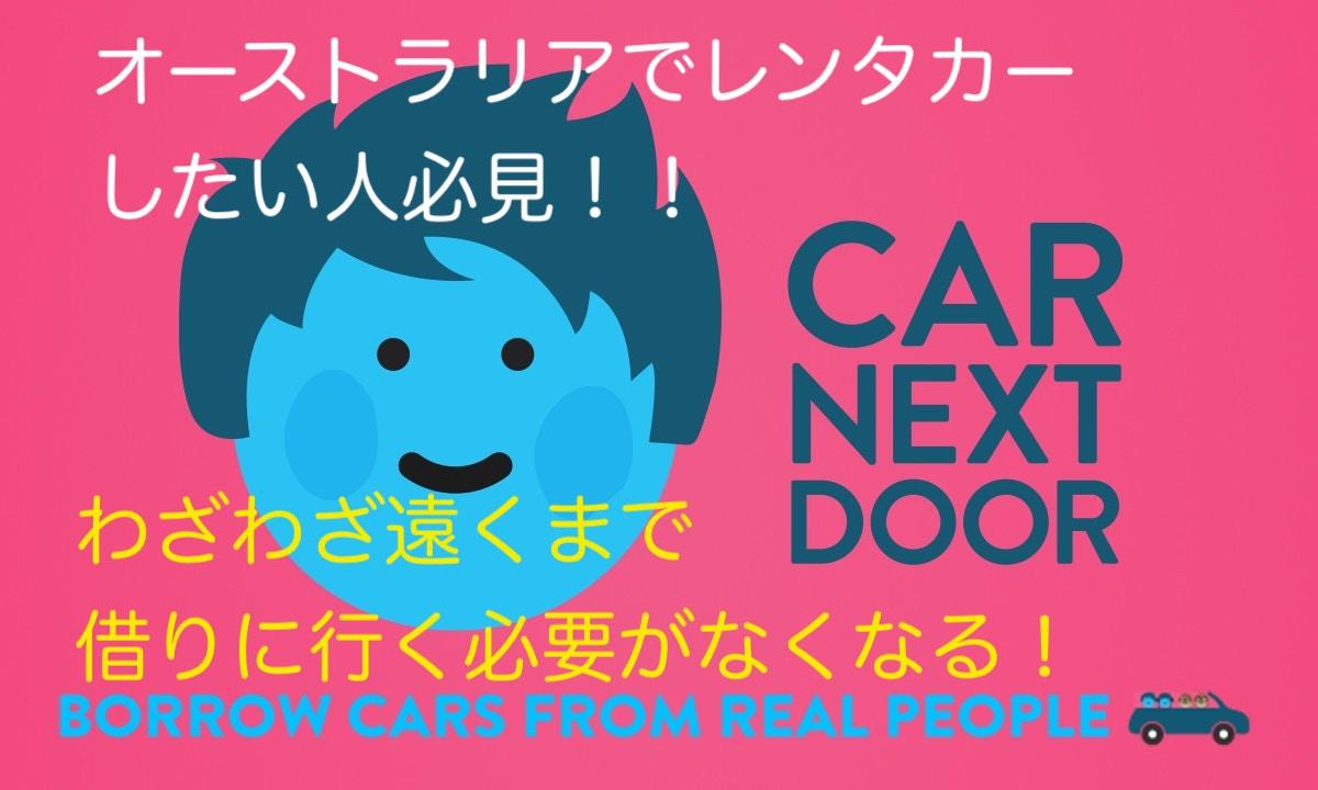 【Car Next Door】オーストラリアでおすすめのレンタカー!知らなきゃ大損!