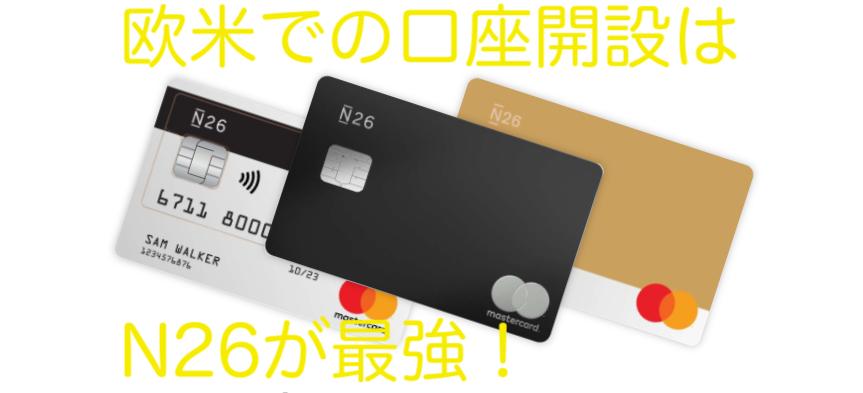 欧米での口座開設は【N26銀行】世界24か国対応で維持費ゼロ!