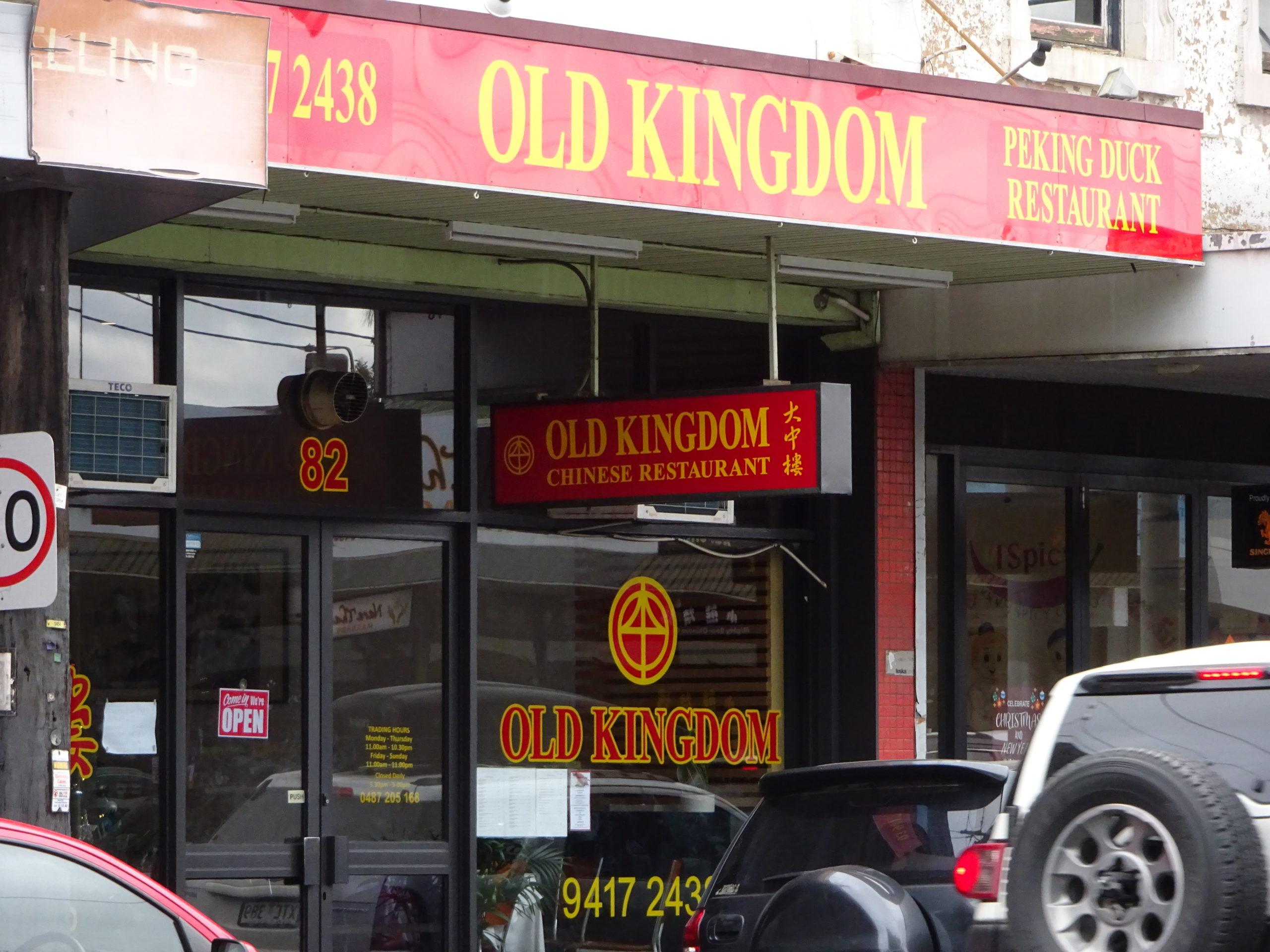 メルボルン【Old Kingdom】