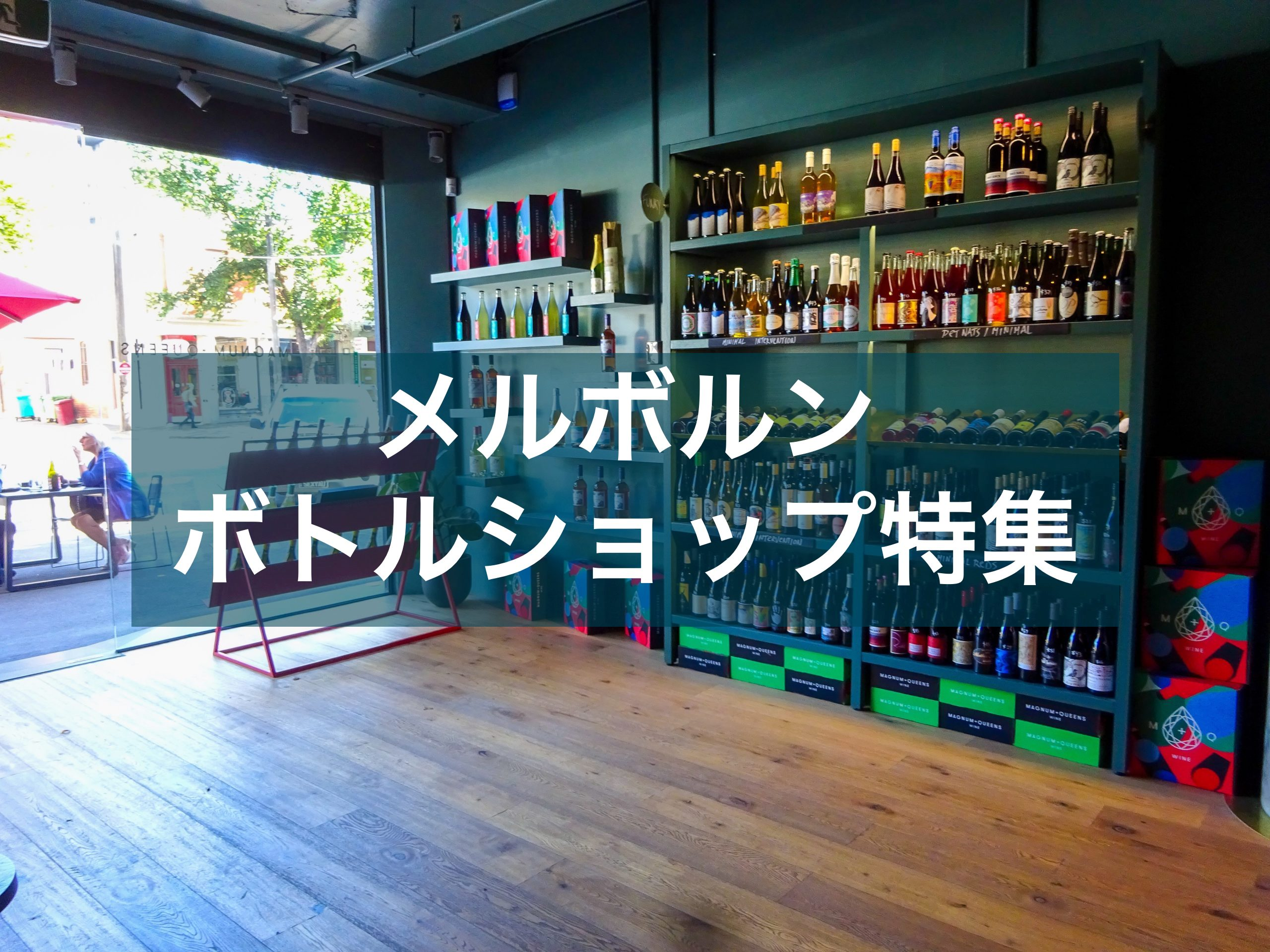 メルボルンおすすめボトルショップ特集|ワイン・クラフトビール専門店多数!