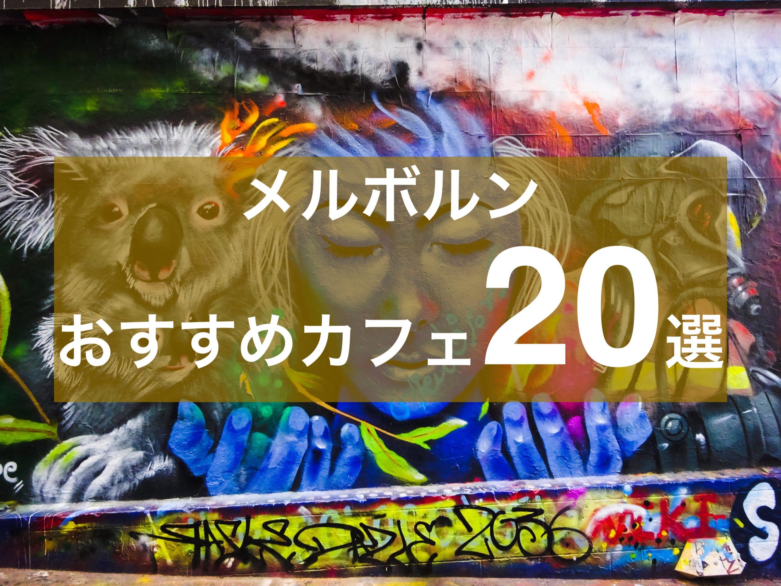【永久保存版】メルボルンのおすすめカフェ特集|人気店〜コアな店まで20選!