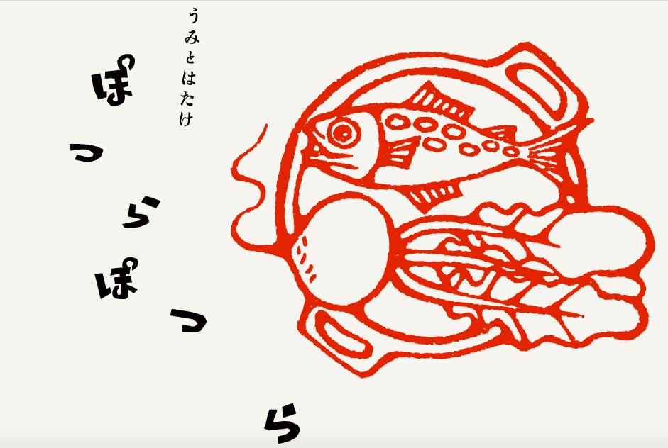 東京・渋谷で日本ワインが飲めるおすすめ和食【ぽつらぽつら】