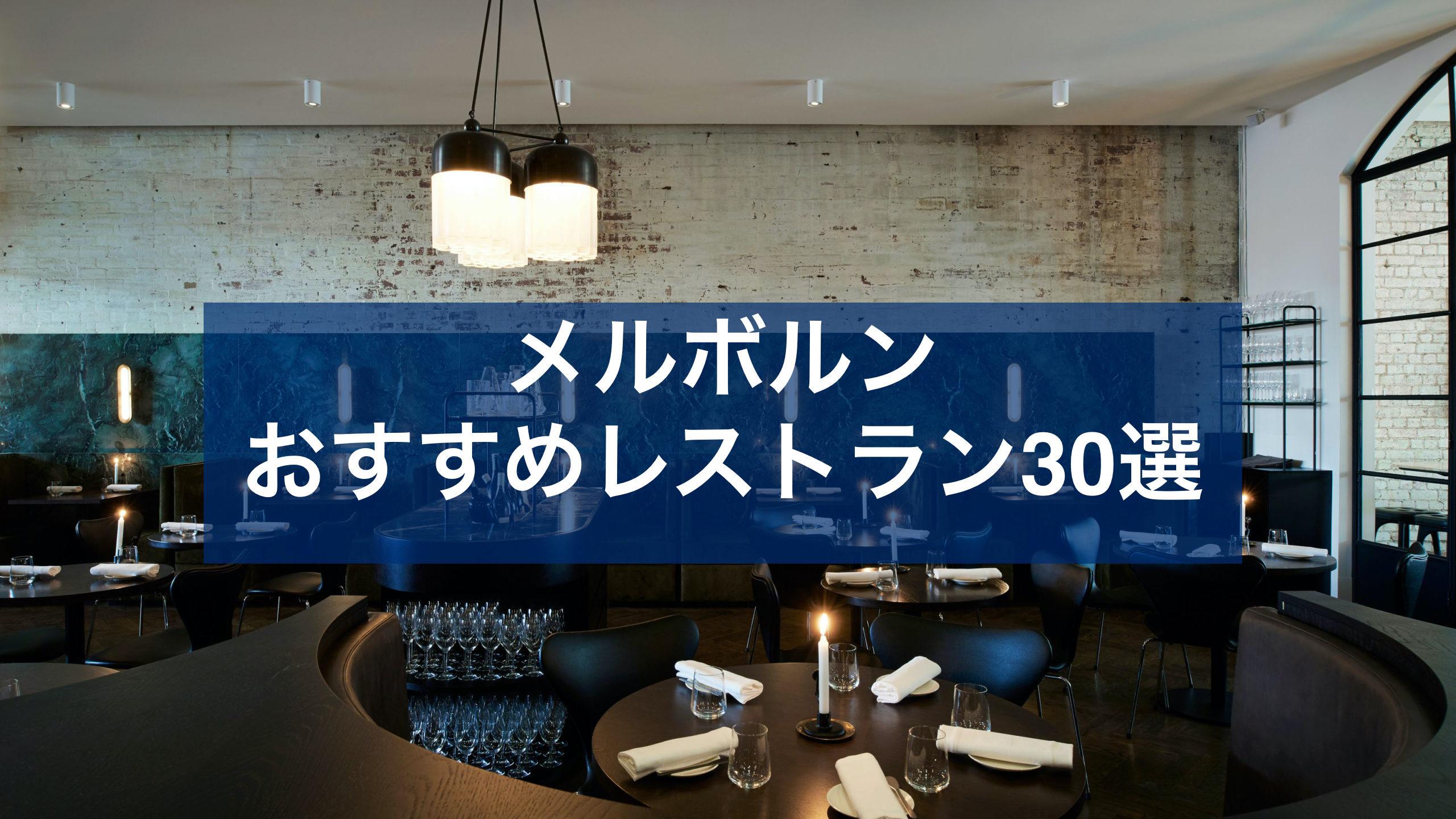 メルボルンのおすすめレストラン特集|コスパ最高の人気店〜高級店まで30選
