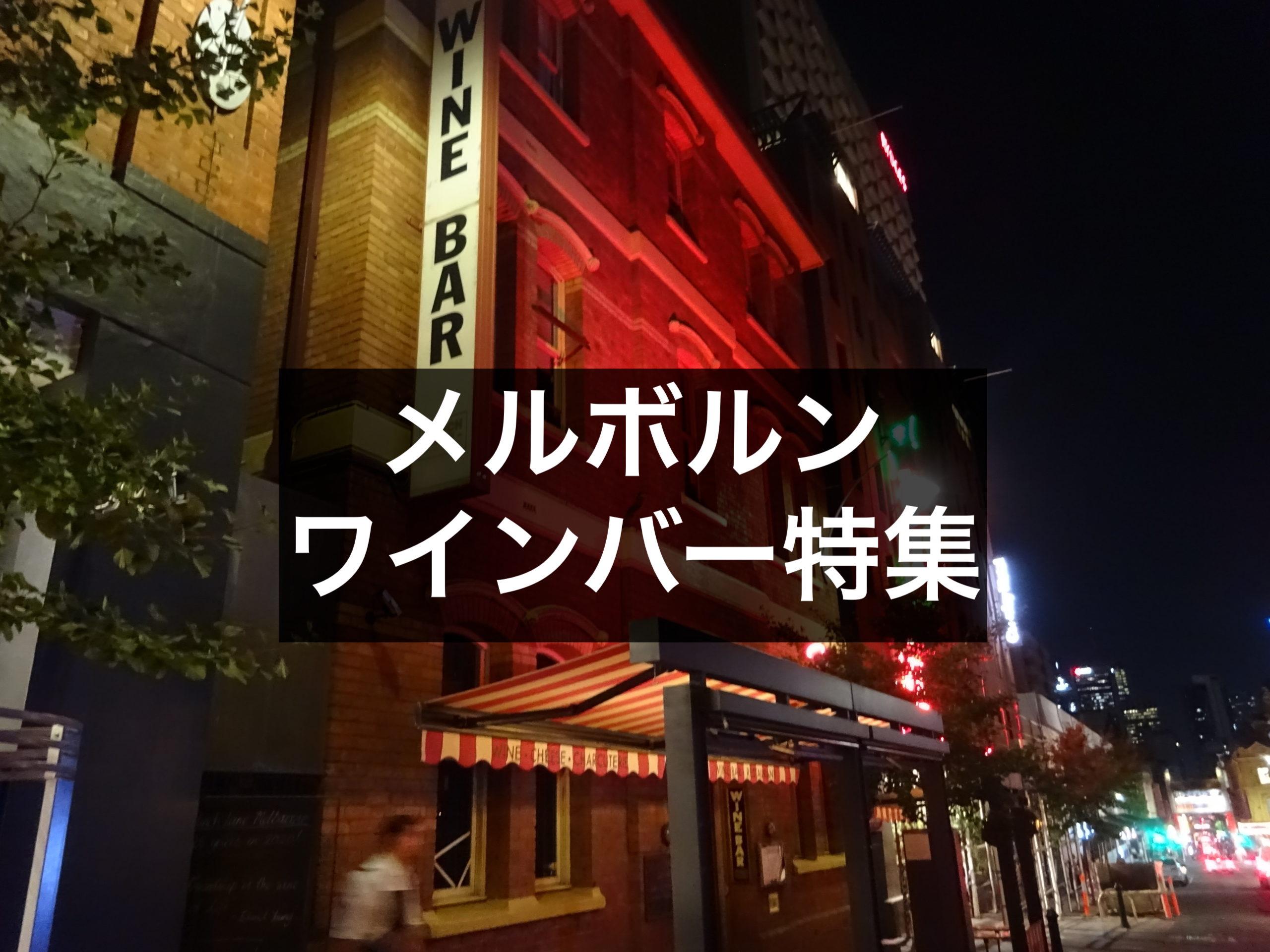メルボルンおすすめワインバー特集|ガイドブックに載ってない名店多数!