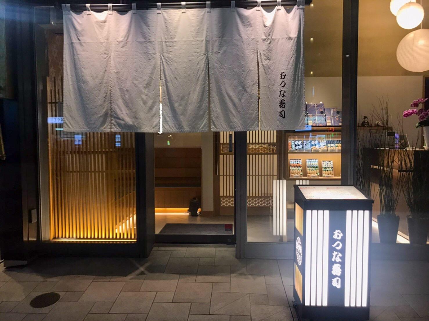 東京・六本木にある明治8年創業の老舗寿司屋【おつな寿司】