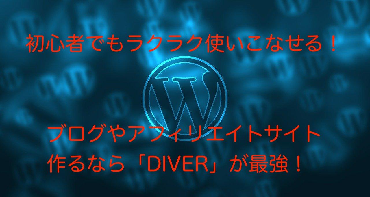 【DIVER】ブログやアフィリエイトを始める人におすすめのワードプレステーマ