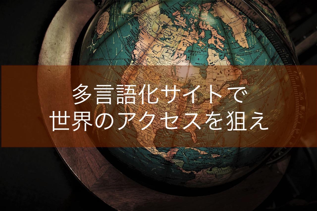 多言語化サイトが作れる翻訳プラグイン【GTranslate】の使い方と使ってみた成果